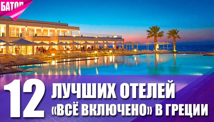 """12 лучших отелей """"все включено"""" в Греции"""