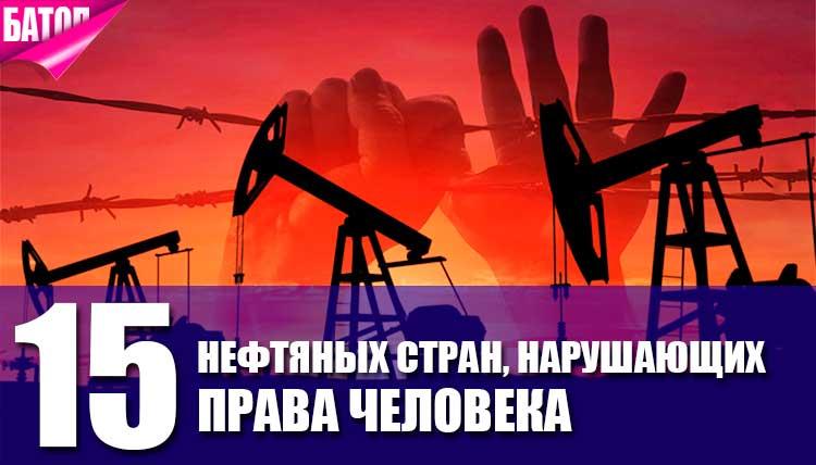 15 богатых нефтью стран, в которых нарушаются права человека