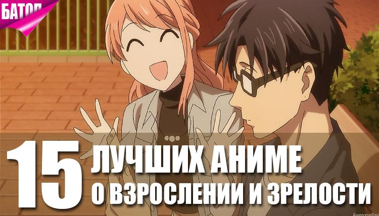 Лучшие аниме о взрослении и зрелости