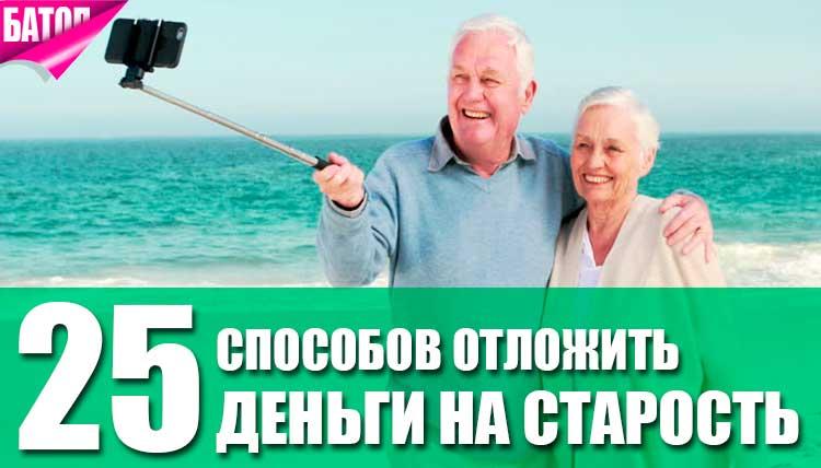 Как отложить деньги на старость