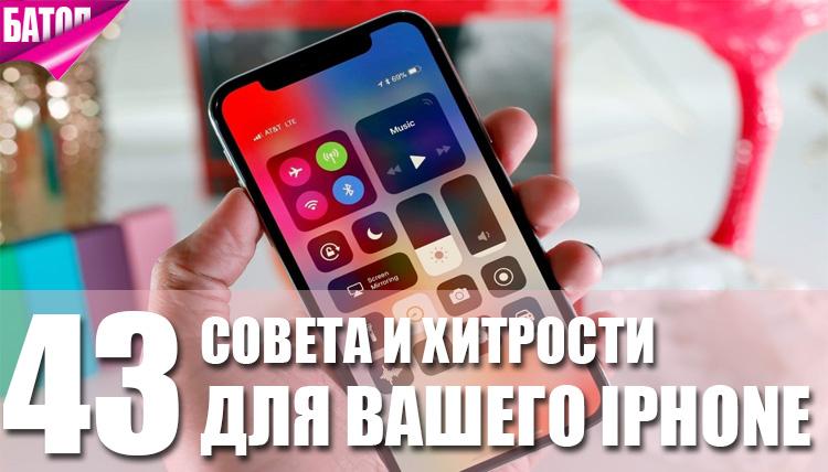 советы и хитрости для вашего IPhone