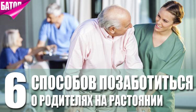 Способы позаботиться о стареющих родителях на расстоянии
