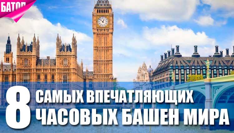 Самые впечатляющие часовые башни мира