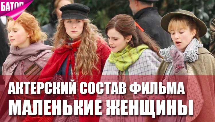 Актерский состав фильма Маленькие женщины