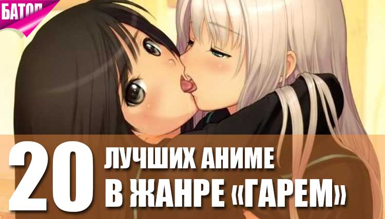 ТОП-20 аниме в жанре гарем