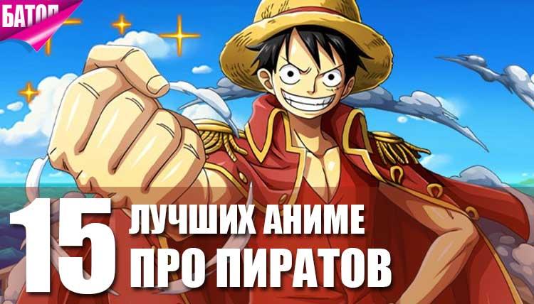 лучшие пиратские аниме всех времён