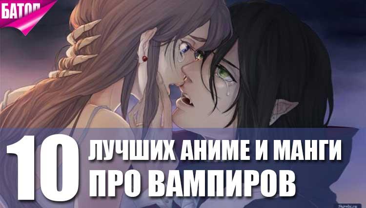 ТОП 10 аниме и манги про вампиров