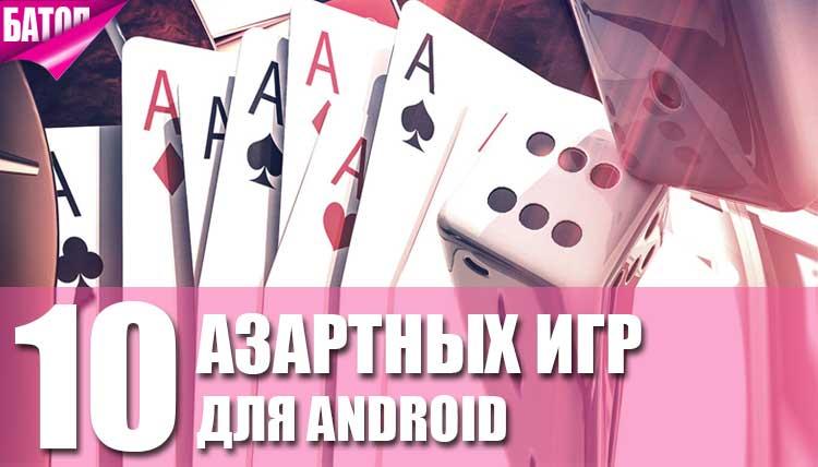 10 лучших азартных игр и приложений для Android