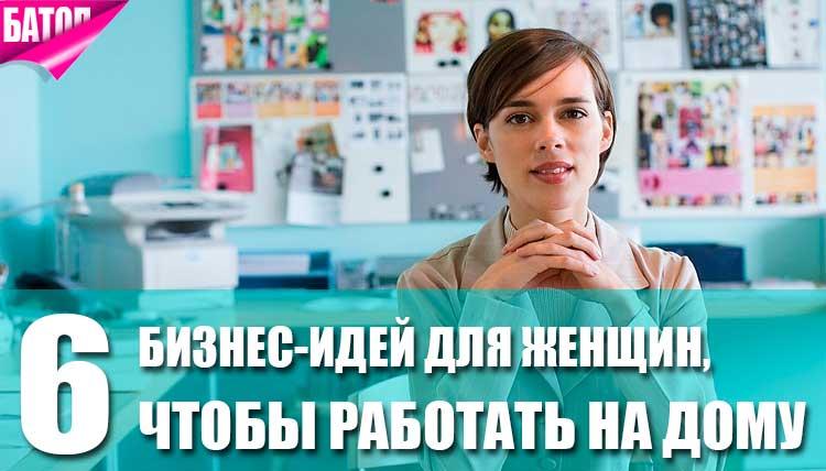 бизнес-идеи для женщин, чтобы работать на дому