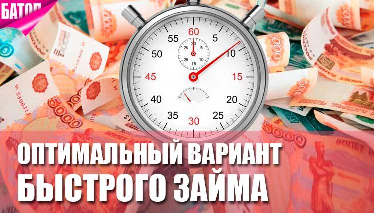 Выбираем оптимальный вариант быстрого займа