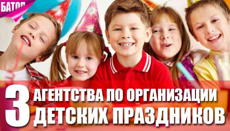агентства по организации детских праздников
