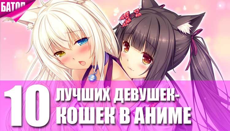 Топ-10 лучших девушек-кошек в аниме