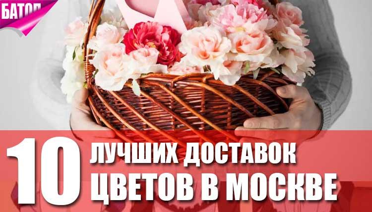 ТОП лучших компаний по доставке цветов в Москве