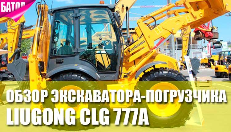 экскаватор-погрузчик LiuGong CLG 777A