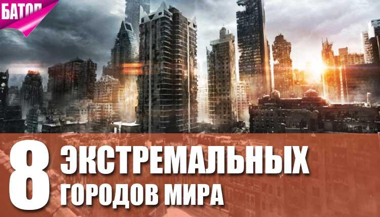 города с самцыми экстремальными условиями жизни