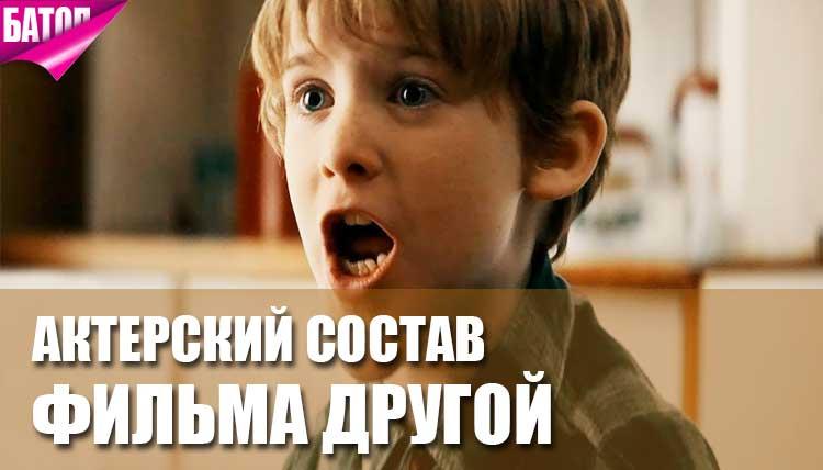 Актерский состав фильма Другой (2019)