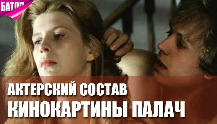 Актерский состав фильма Палач