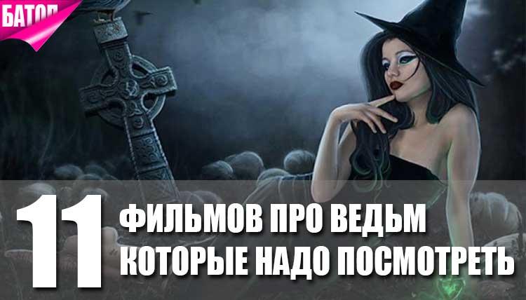 фильмы про ведьм которые стоит посмотреть