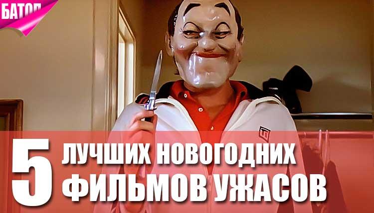 новогодние фильмы ужасов