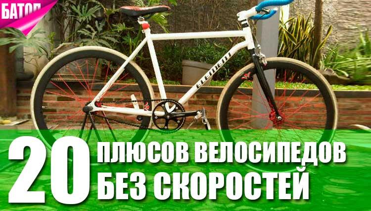 Фиксед гир байки. 20 плюсов велосипедов без скоростей