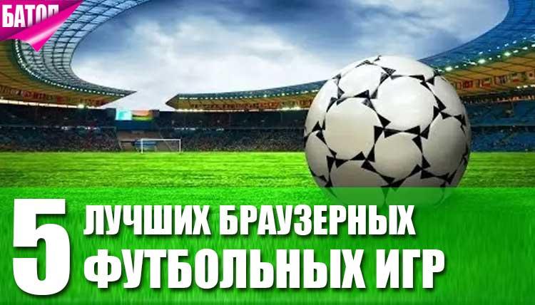лучшие футбольные игры в браузере