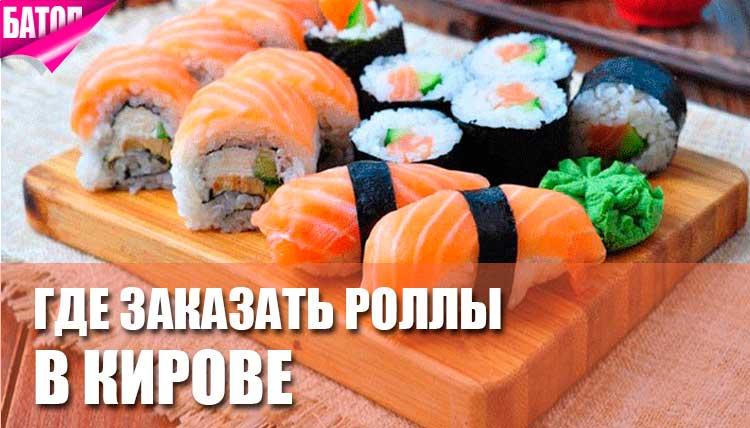 Где заказать суши и роллы с доставкой на дом
