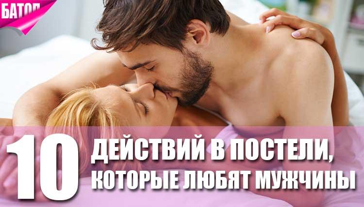 действия в постели которые любят мужчины