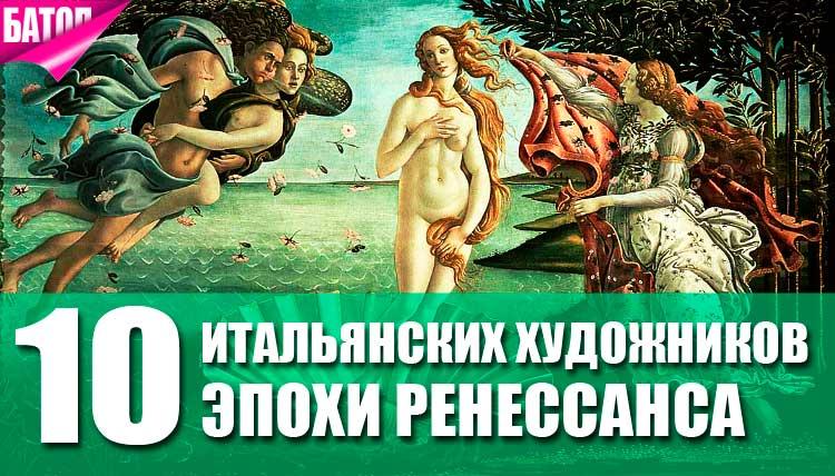 Художники эпохи итальянского ренессанса
