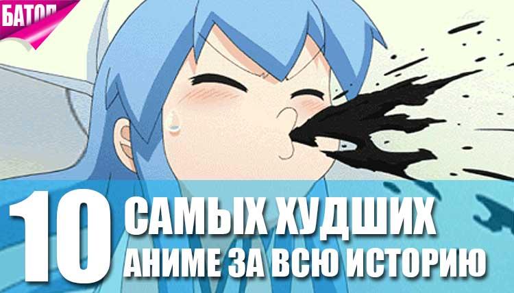 10 самых худших аниме за всю историю