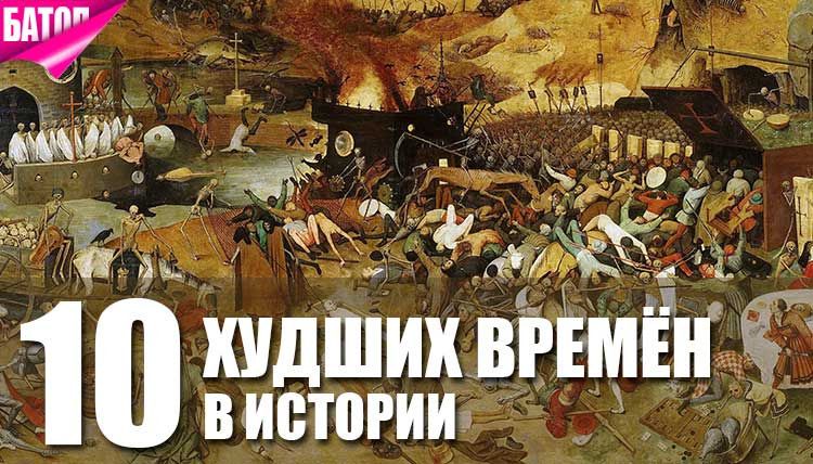 худшие времена в истории
