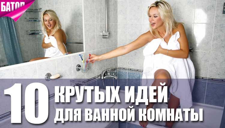 идеи декора для ванной комнаты