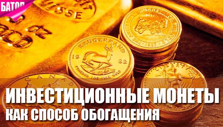 Инвестиционные монеты, как способ обогащения