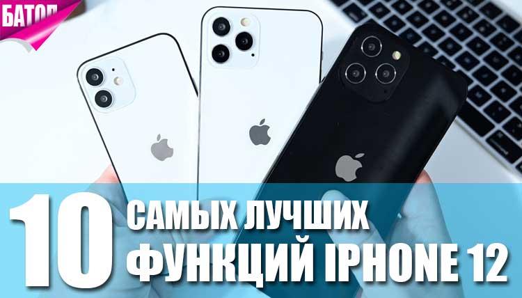 ТОП 10 лучших функций iPhone 12