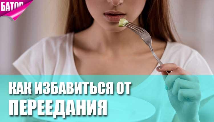 Как избавиться от компульсивного переедания. Расстройство пищевого поведения
