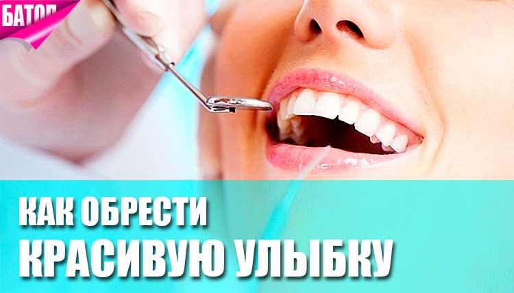 Как обрести красивую улыбку: советы стоматологов