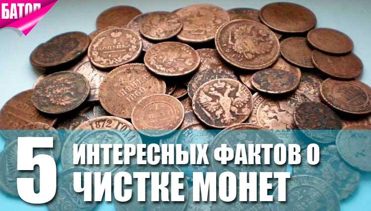 5 способов определить, что монета была очищена