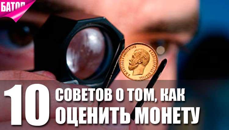 оценка монет