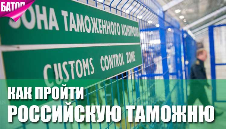 Как пройти российскую таможню?