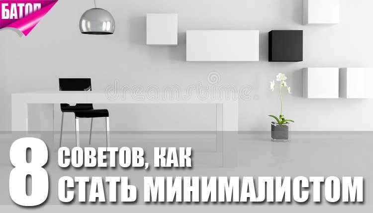 Как стать минималистом - 8 советов