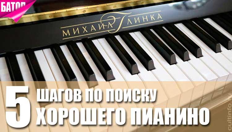 Как выбрать хорошее пианино