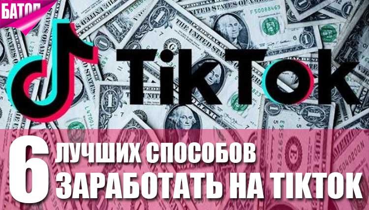 Как зарабатывать деньги в TikTok?