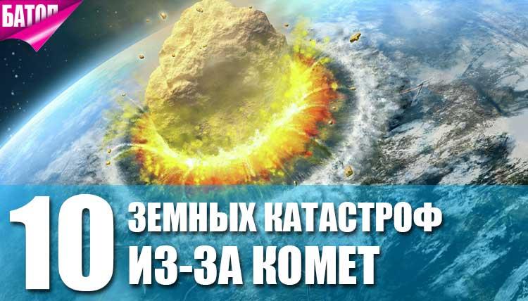 10 земных катастроф, связанных с кометами