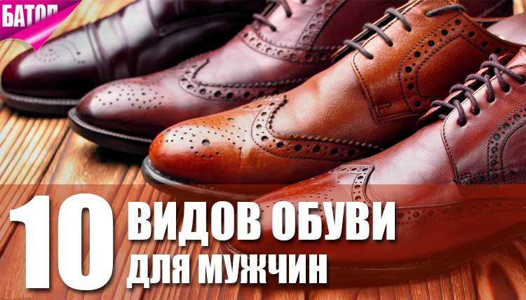 ТОП 10 видов классической обуви для мужчин
