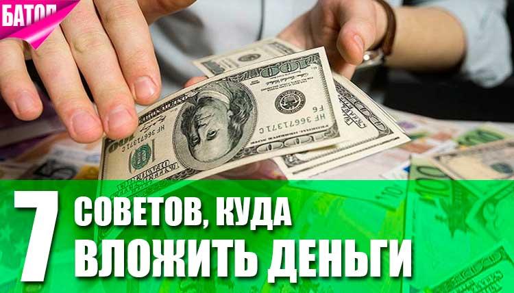 Во что вложить деньги