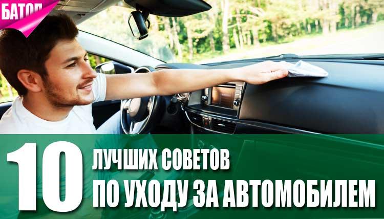 лучшие советы по уходу за автомобилем