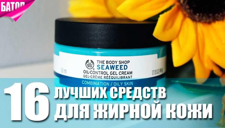Лучшие средства для жирной кожи