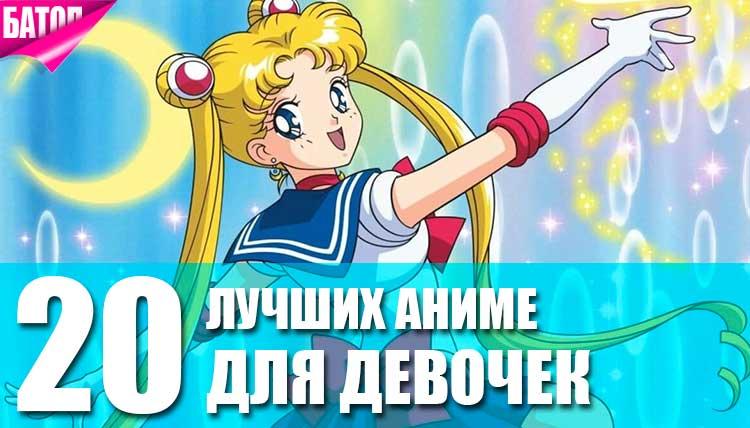 лучшие аниме для девочек(2)