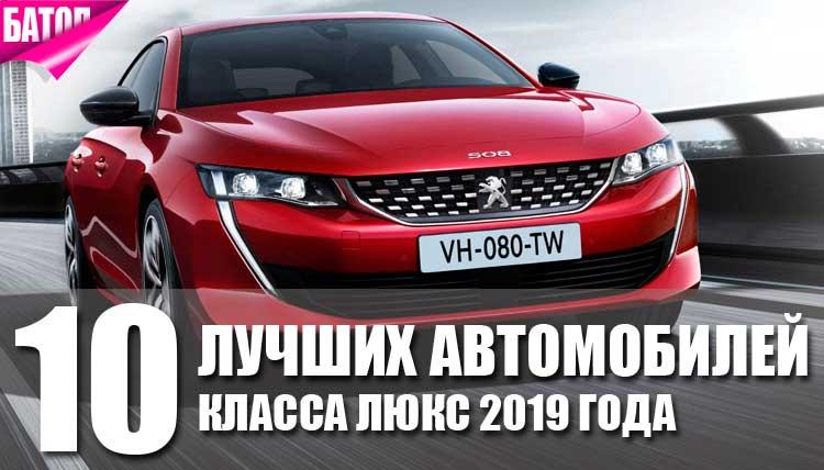 лучшие автомобили класса люкс 2019 года
