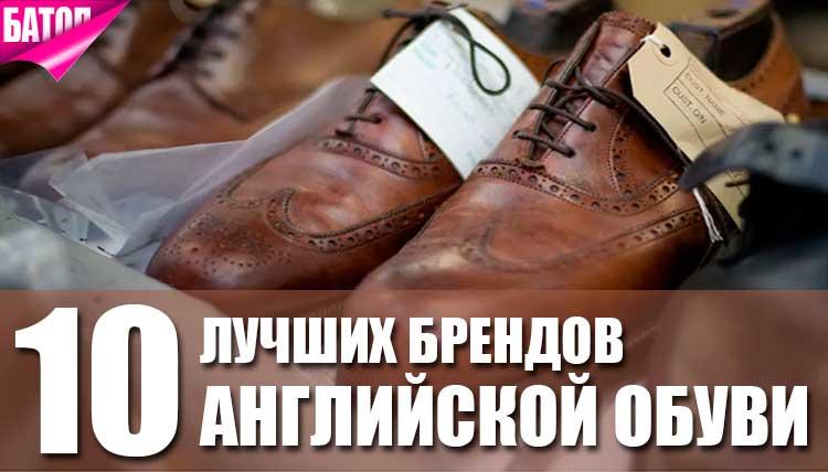ТОП-10 истинно английских брендов мужской обуви