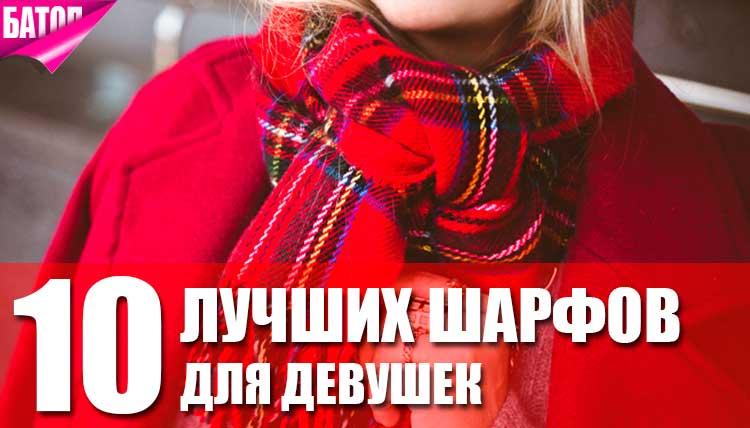 лучшие бренды шарфов